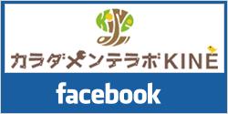 からだメンテラボKINE Facebook