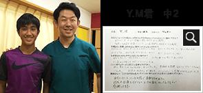 Y.M君 中2