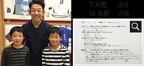 T.M君 M.N君 小5