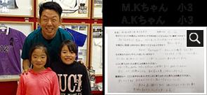 M.Kちゃん A.Kちゃん 小3