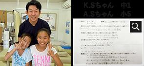 K.Sちゃん 中1 A.Sちゃん 小5