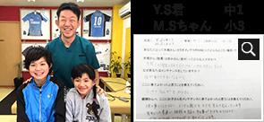 Y.S君 中1 M.Sちゃん 小3