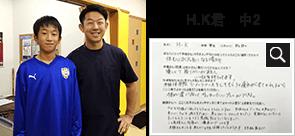 H.K君 中2