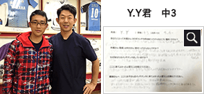 Y.Y君 中3